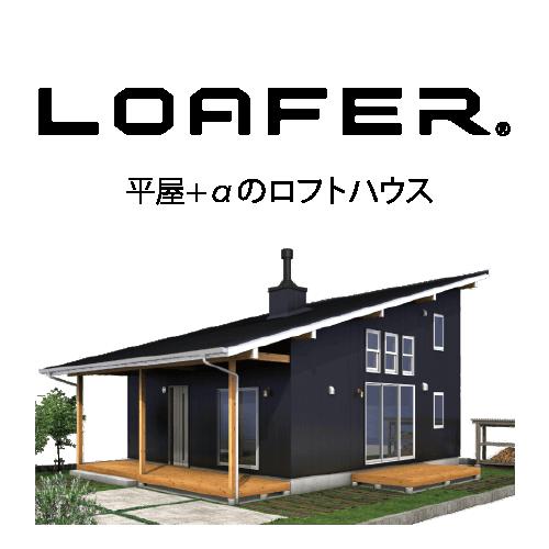 注文住宅, FREEQ HOMES,規格住宅,1000万円台