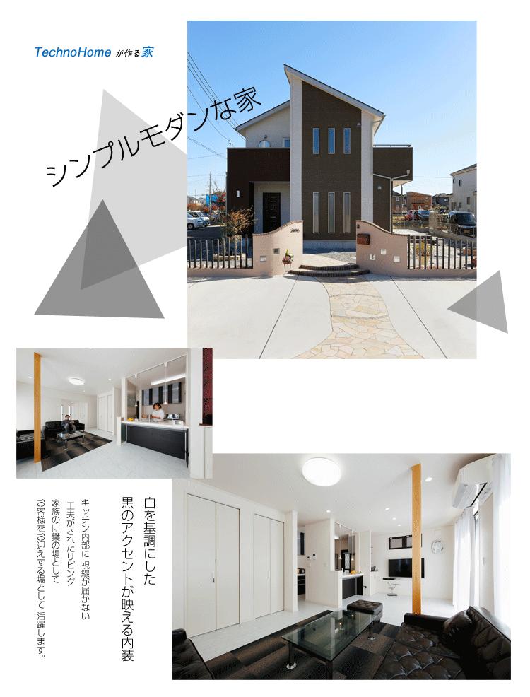 埼玉県幸手市の注文住宅