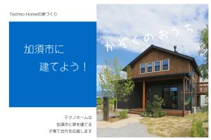 埼玉県加須市の注文住宅