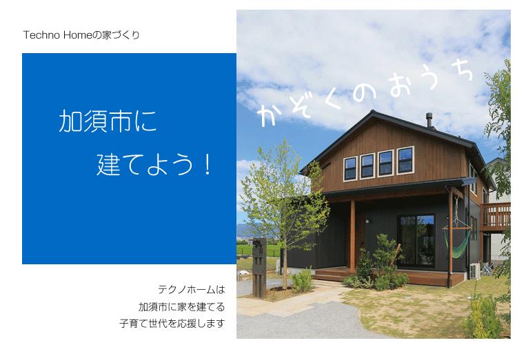 加須市に建てるテクノホームライフスタイル設計の注文住宅