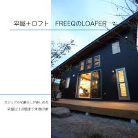 平屋+ロフト LOAFER
