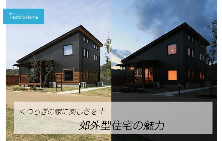テレワーク中心の働き方で広がる郊外に建てるマイホームの可能性