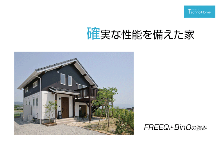 新築の家を長期優良住宅にする意味と考え方