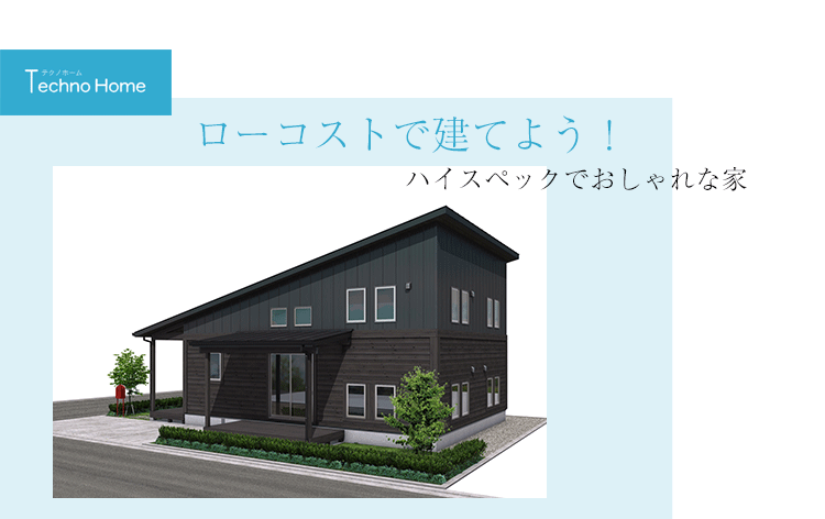 近くの工務店で建てるリーズナブル住宅