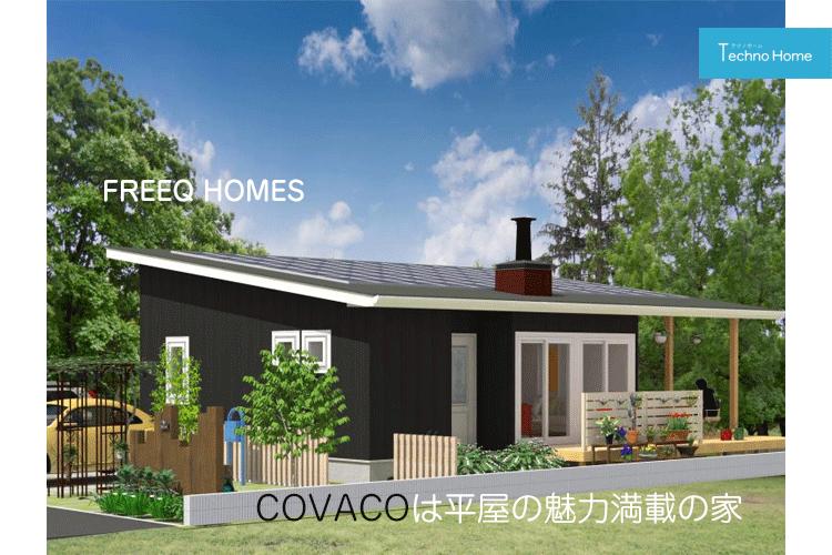 平屋住宅の魅力 FREEQ HOMESのCOVACO