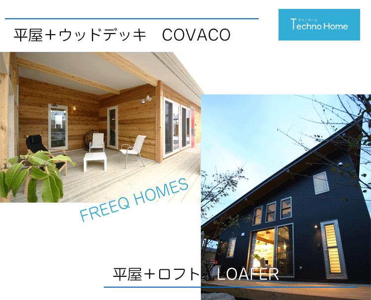 暮らしやすい平屋COVACOとロフトハウスLOFAR