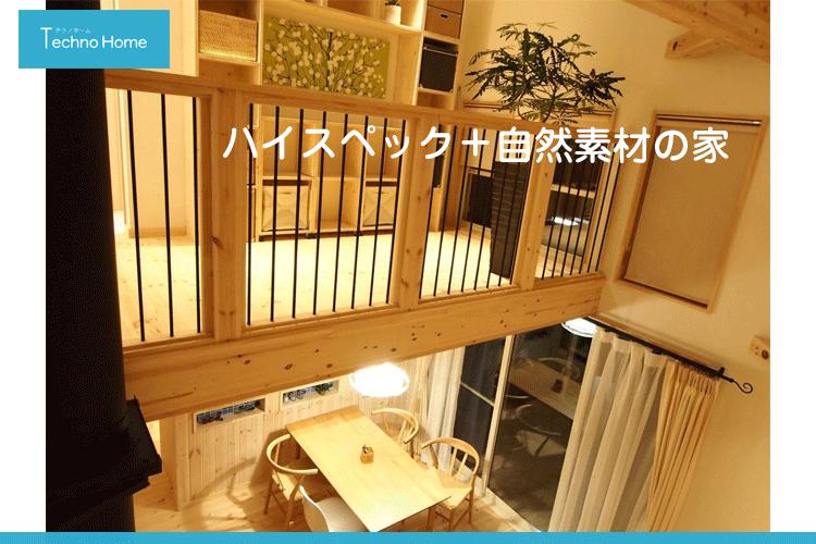 規格住宅だからできる自然素材を使った高性能な住宅 FREEQとBinO