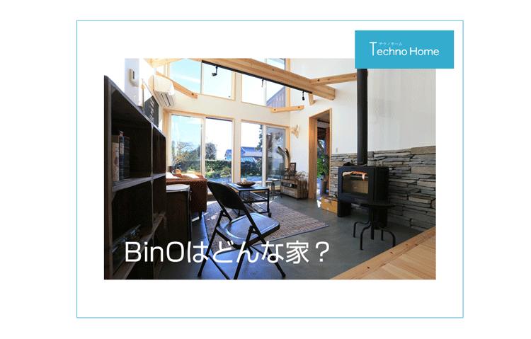 埼玉に建てるアウトドア派のための住宅 スキップフロアの家BinOで毎日をワクワクする暮らしに!