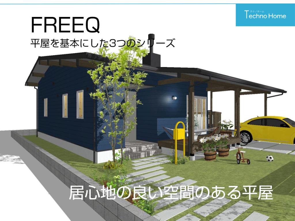 埼玉で実現 落ち着きのある暮らし家にいる時間をゆったり楽しめる平屋+アルファFREEQ