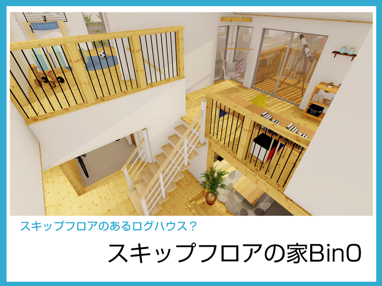 埼玉にワクワクする家を建てよう!ログハウスの魅力を備えたスキップフロアの家Bin0