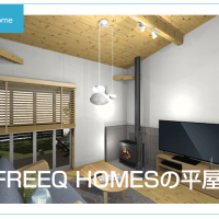 FREEQ HOMESの平屋