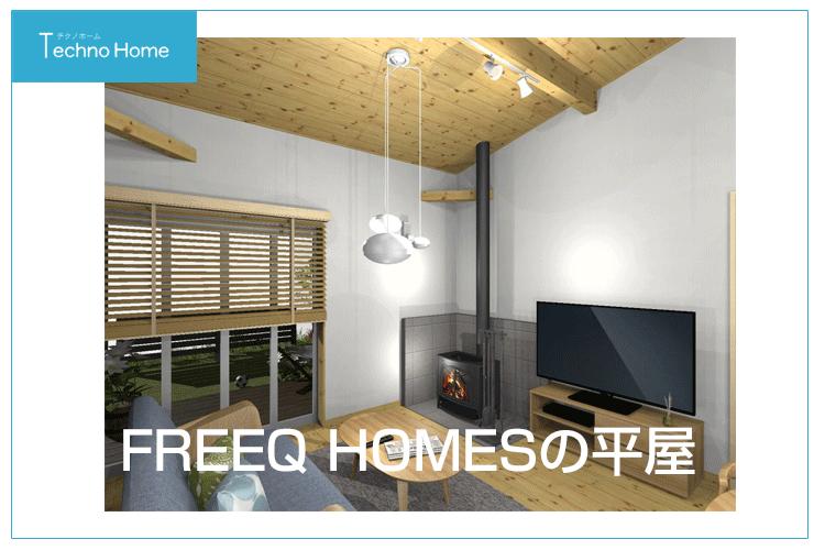 FREEQ HOMESの平屋