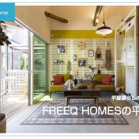 FREEQ HOMES 平屋