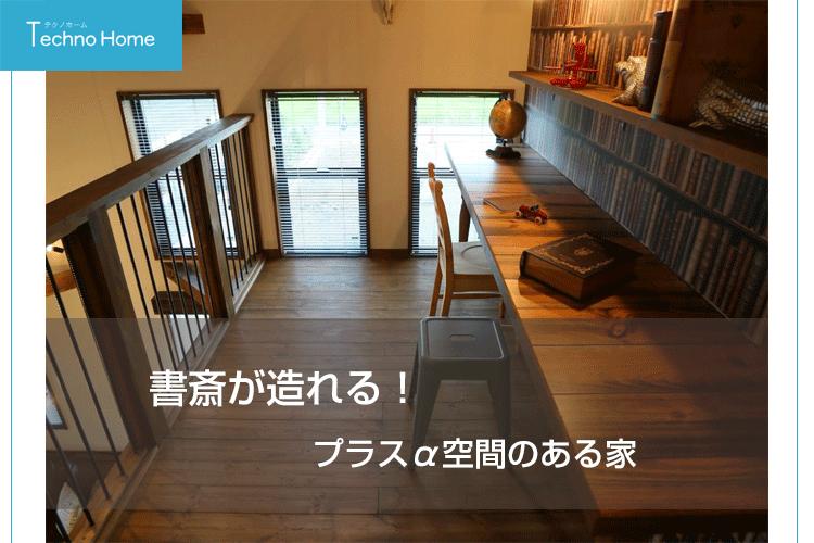 オープンタイプの書斎